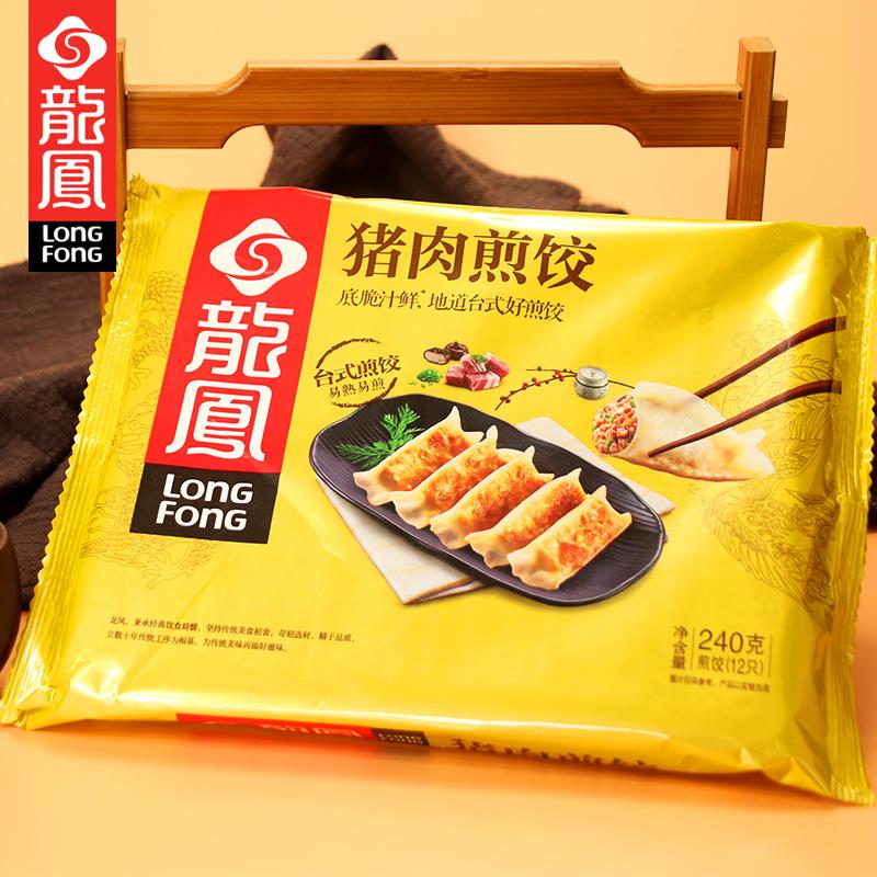 龙凤猪肉煎饺240g共12只锅贴饺子煎饺蒸饺早餐速冻点心面食半成品