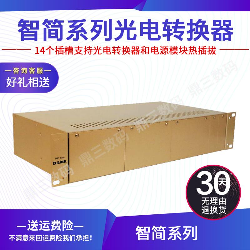 D-LINK/友讯DMC-1200智简系列光电转换器机框14个插槽支持光电转换器和电源模块热插拔,可领取50元天猫优惠券