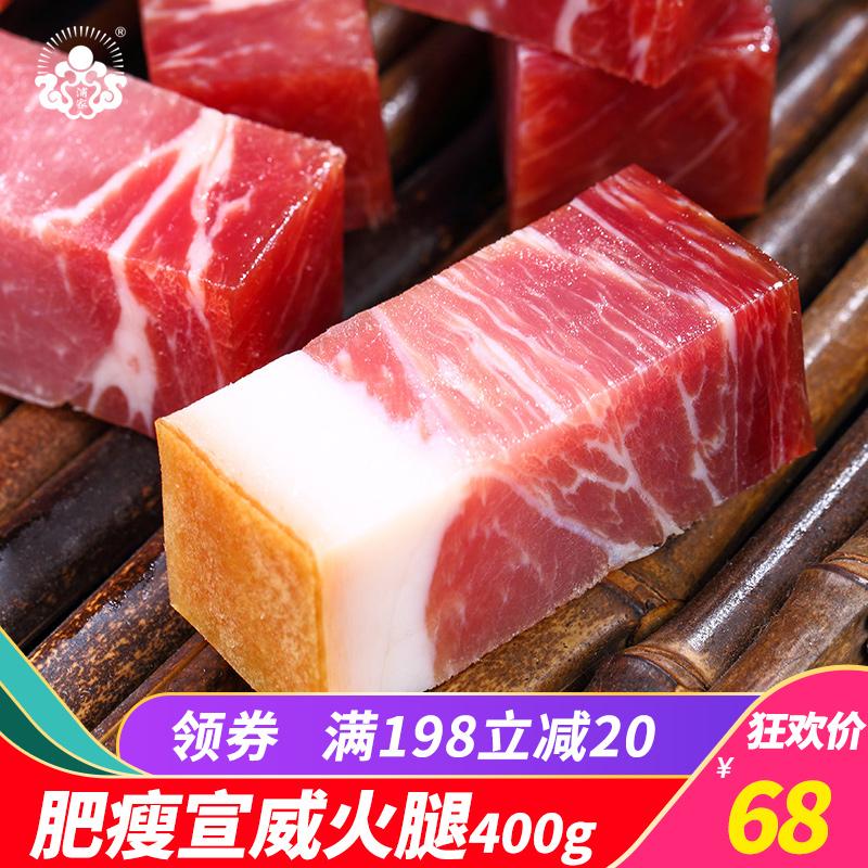 浦家宣威小火腿块状400g云南特产纯肉无淀粉农家自制腊肉年货送礼