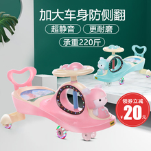 Children's Torsion Carriage Universal Wheel 1-3 Years Old Swing Anti-rollover Baby Slip Slip Slip Slip Slip Slip Slip Roll Slip Car