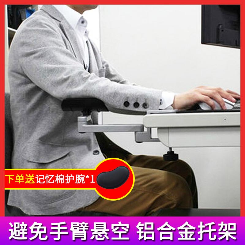 铝合金电脑桌护腕手腕托键盘手托架