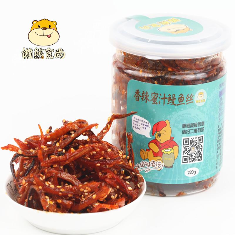 香辣蜜汁鳗鱼丝220g曼鱼仔海鲜小吃特产零食即食鱼干特价罐装