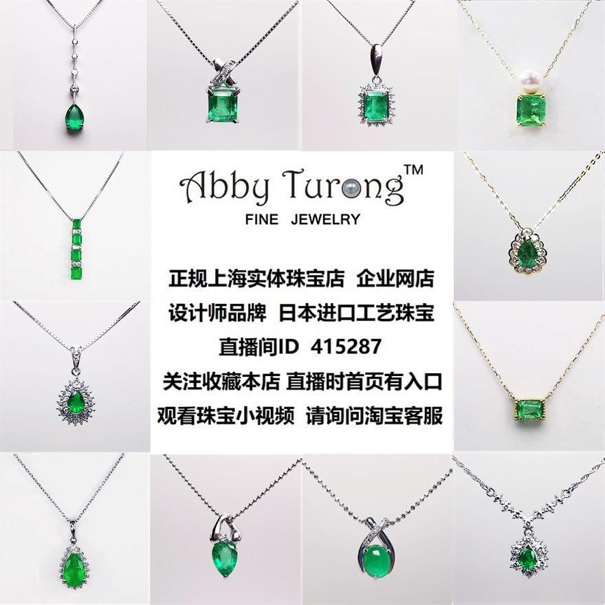 AbbyTurong新品进口珠宝18K白金PT铂金祖母绿钻石项链 配鉴定证书
