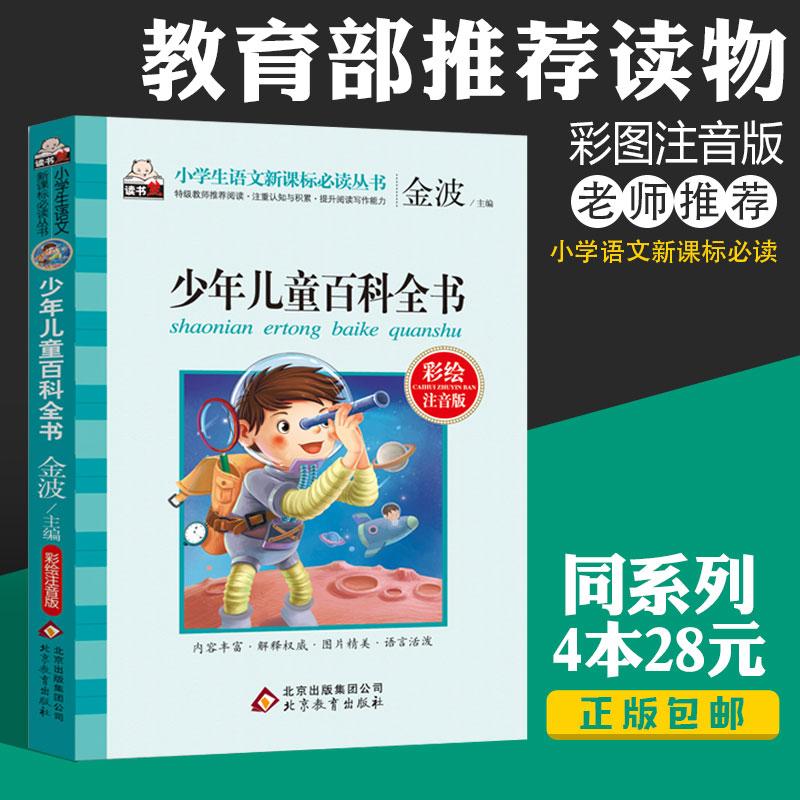 中国少年儿童百科全书 彩图注音版百科全书 儿童 6-12岁少儿科普书籍二三年级课外书百科知识大全书儿童十万个为什么书 语文新课标