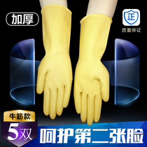 Gluten Labor gloves thickening latex rubber skin wash bowl waterproof and durable housework cleaning kitchen washing clothes