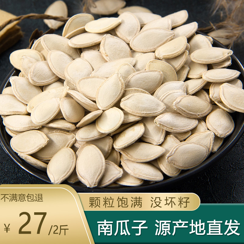 Fresh pumpkin seeds, raw, cooked and original flavor, stir fried Inner Mongolia melon seeds, fresh with shell, white melon seeds, large particles, baked in bulk with salt