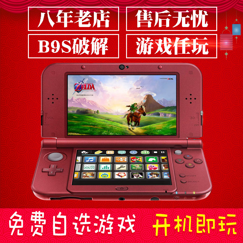 3DS/3DSLL游戏主机支持中文汉化游戏B9S免卡 NDSL升级版 分期免息