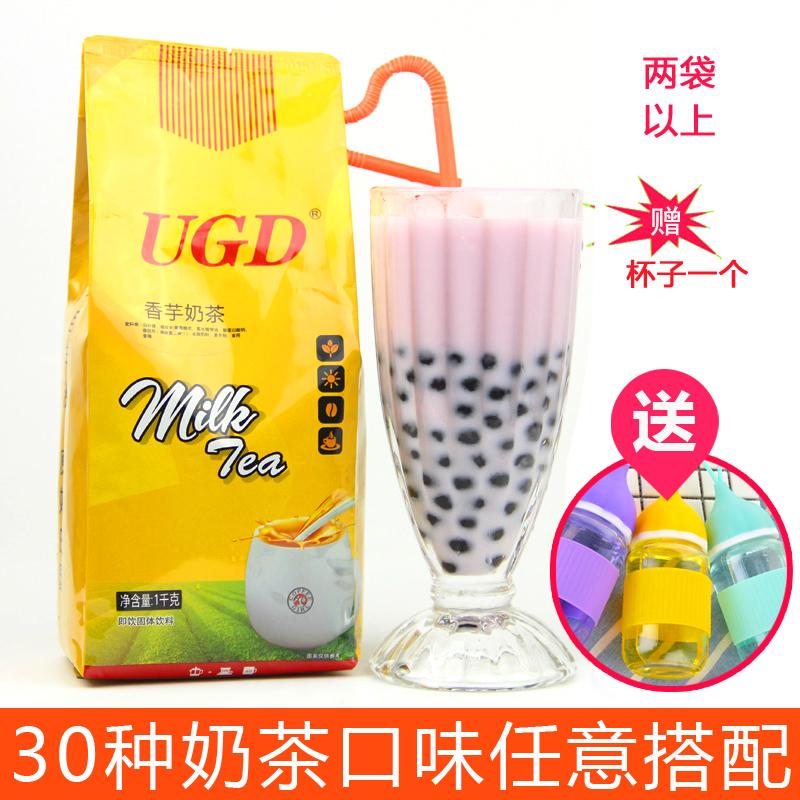 香芋奶茶粉 1kg袋装速溶果味奶茶 饮料自动咖啡机热饮原料包邮