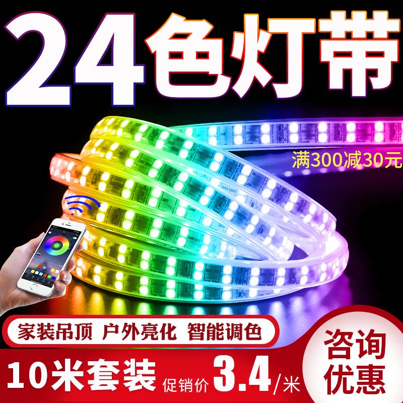 灯带led三色客厅吊顶220v霓虹家用rgb七彩变色户外超亮防水灯条