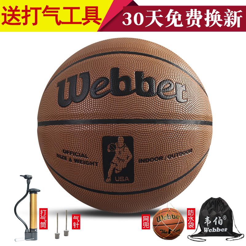 7号正品韦伯篮球牛皮质感室内室外水泥地耐磨吸汗防滑比赛用球
