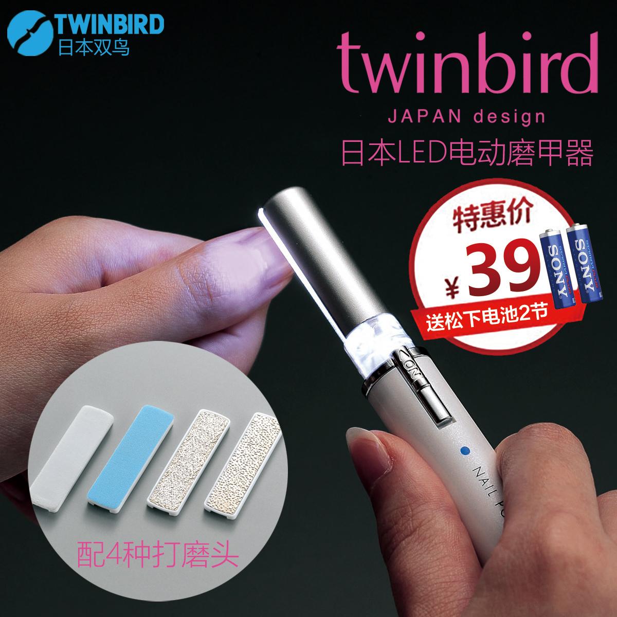 TWINBIRD/双鸟电动美甲器LED灯美甲仪机打磨器家用自动抛光修甲器