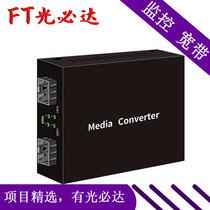 光纤到户监控安防光钎热熔机支持英文FTTH光缆融纤机森柯林SKL全自动熔纤机81SA光纤熔接机DarkRose黑玫