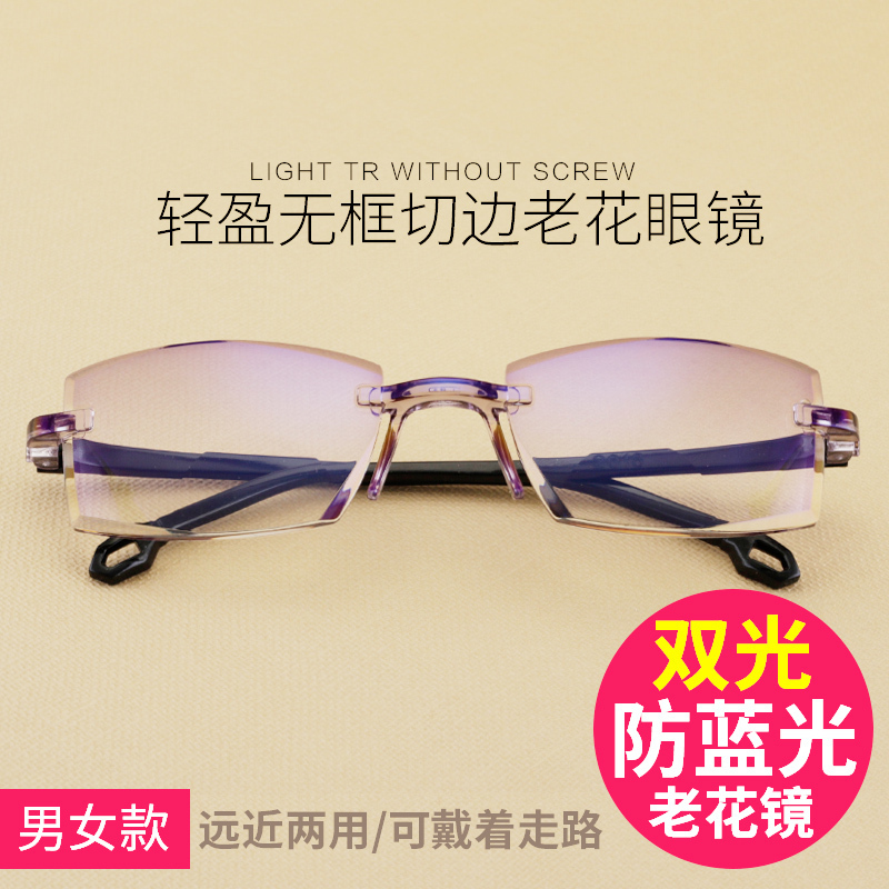 老花镜男女款智能变焦远近两用双光防蓝光老人眼镜自动调节度数