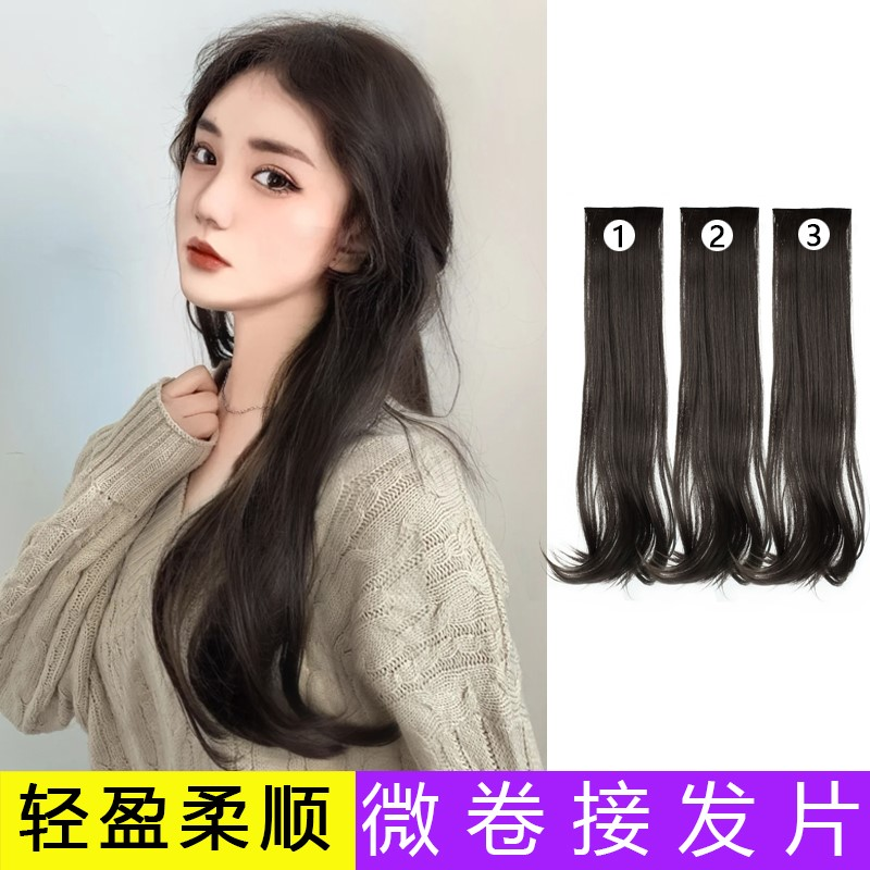 Wig womens long hair wig piece one piece traceless patch invisible simulation button long straight hair three piece hairpiece