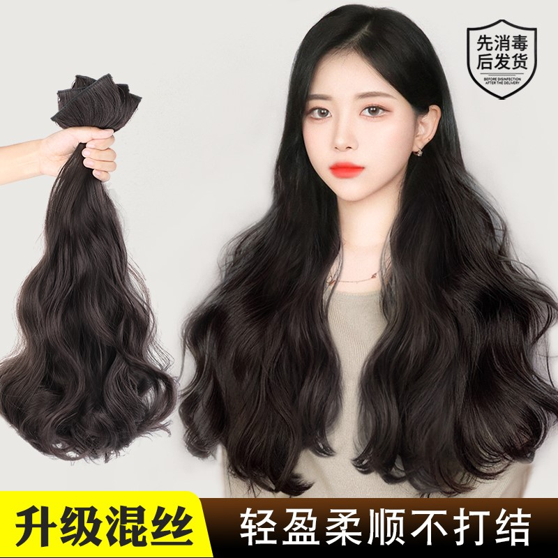 Wig female long hair one piece traceless hairpiece invisible wig patch fluffy simulation hair long curly wig piece