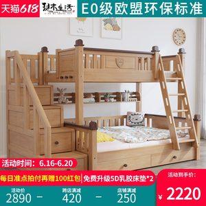 全实木儿童床上下床大人榉木多功能高低床子母床上下铺木床双层床