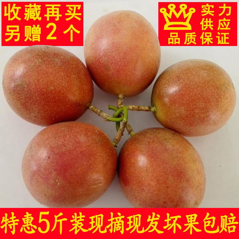 广西百香果5斤包邮西番莲鸡蛋果孕妇现摘新鲜水果热带水果中果