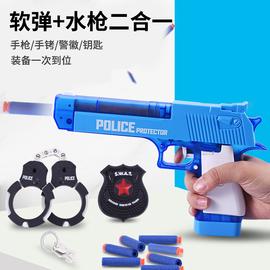 软弹枪水枪二合一手枪可发射吸盘枪小孩手铐警察套装儿童男孩玩具图片