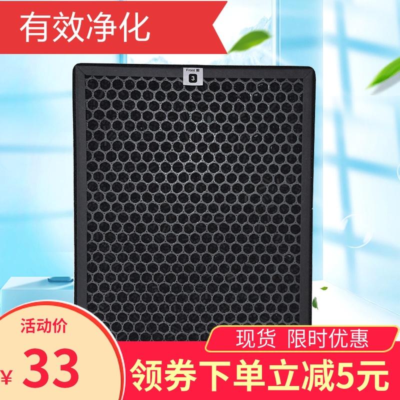 [蓝天净化净化,加湿抽湿机配件]适配TCL空气净化器过滤网TKJ-F月销量0件仅售38元