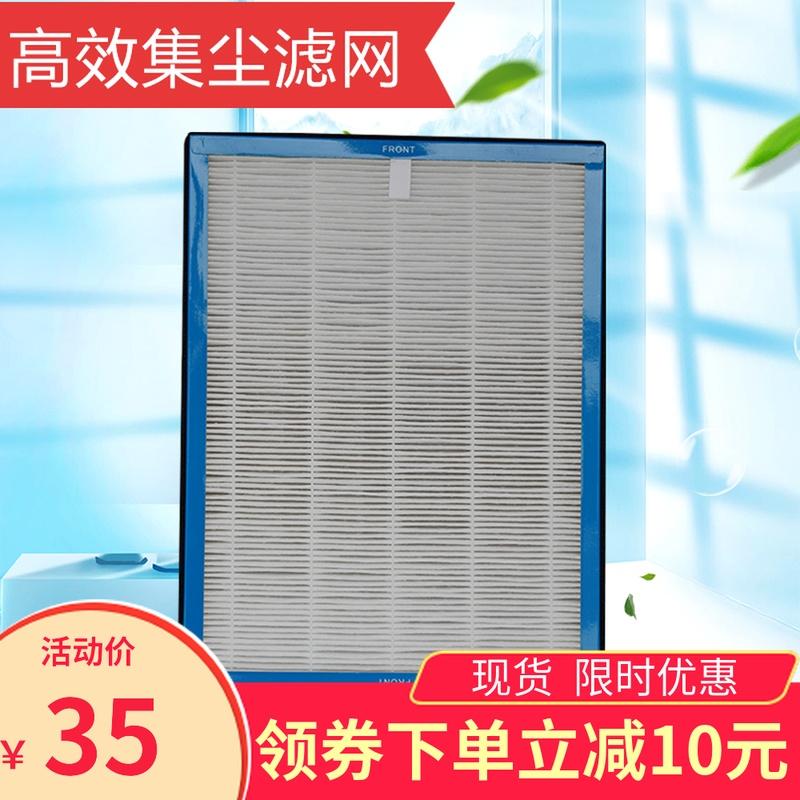 [蓝天净化净化,加湿抽湿机配件]配SKG空气净化器过滤网JH4053月销量0件仅售45元