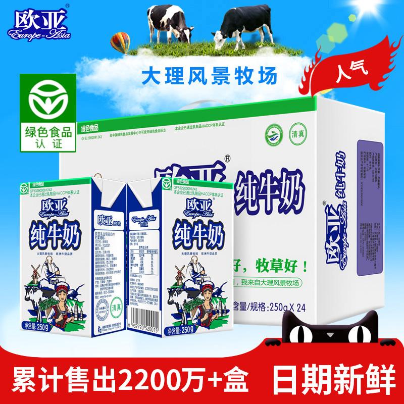 【绿色食品】欧亚高原全脂纯牛奶250g*24盒/箱早餐乳制品