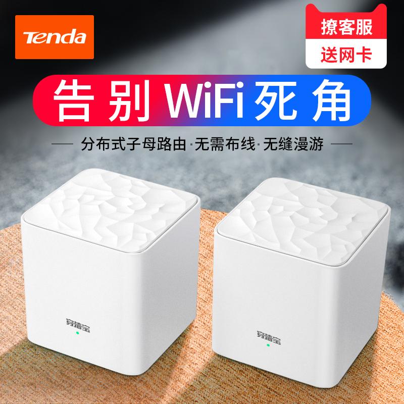 [撩客服有惊喜]腾达大户型分布式子母路由器 全屋wifi mesh别墅无线家用穿墙移动电信高速增强信号穿墙王MW3