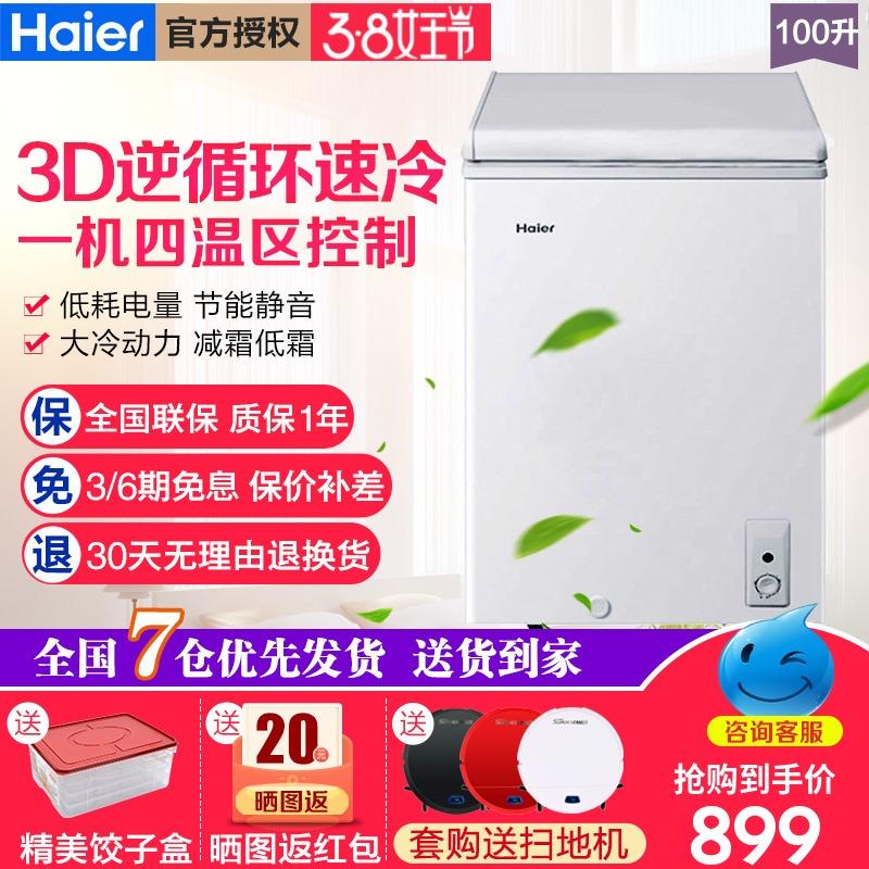 家用冰柜迷你冰箱单温小型冷柜冷藏冷冻柜100HDBDBC海尔Haier