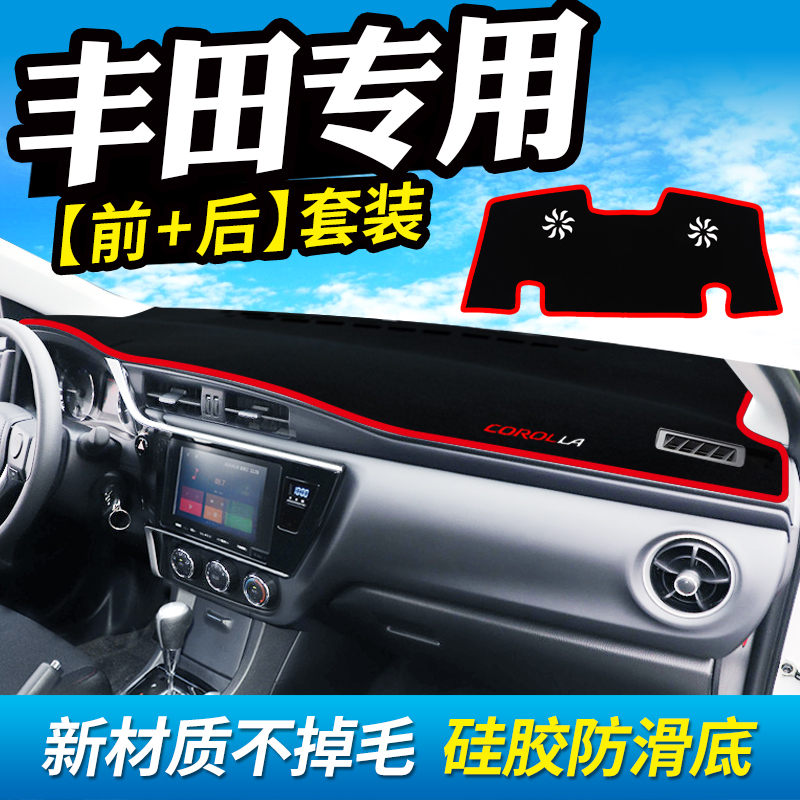 丰田卡罗拉雷凌车头防晒垫双擎遮光中控仪表台盘避光前挡玻璃装饰