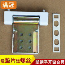 Plastic Steel door Hinge extrapolation window standard door hinge doors and Windows Hinge flat open window foliage plastic hardware Accessories
