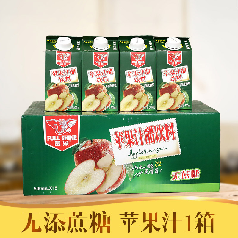 Sugar free food store apple juice apple vinegar beverage 500ml * 15 bottles of fruit flavored beverage diabetes human snacks no sucrose