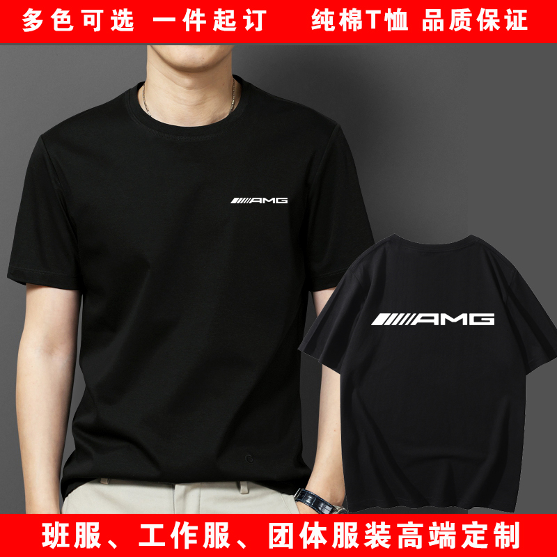 Summer auto 4S shop tooling T-shirt Mercedes Benz AMG round neck cotton short sleeve shift clothes work clothes customized logo printing