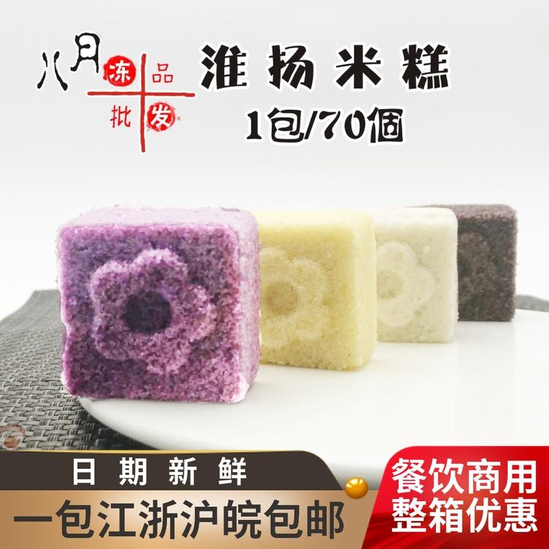 淮扬米糕70个黄米糕紫米糕白米糕黑米糕宁波糕点手工特产糯米点心