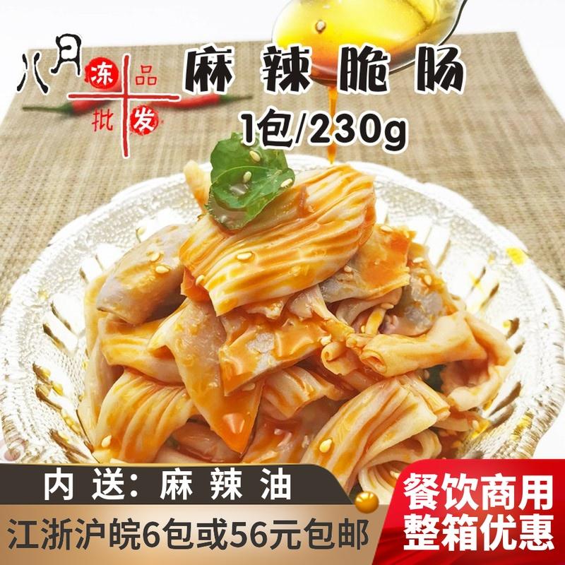 麻辣脆肠 零食香辣菌把子红油四川特色KTV凉菜菌把鸭肠小吃盐帮菜