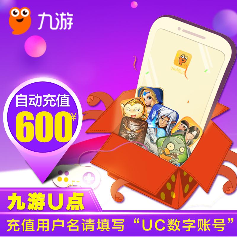 九游uc点卡U点充值600元6000u点UC九游手机网游9game游戏自动充值