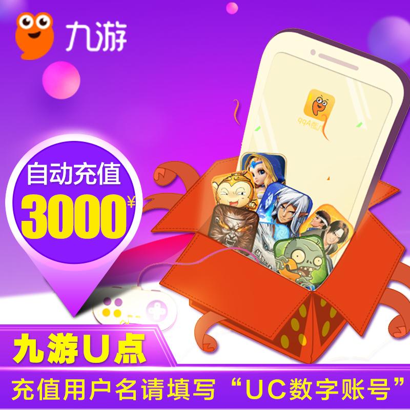 九游uc点卡U点充值3000元30000u点UC九游手机网游9game游戏自动充