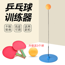 Children's Table Tennis Trainer elastic soft axle net red magic device children's home indoor self training game racket toy