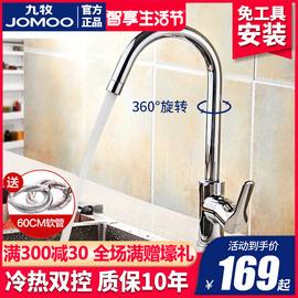 九牧厨房水龙头冷热水全铜洗菜盆水池水槽净水直饮龙头家用可旋转图片