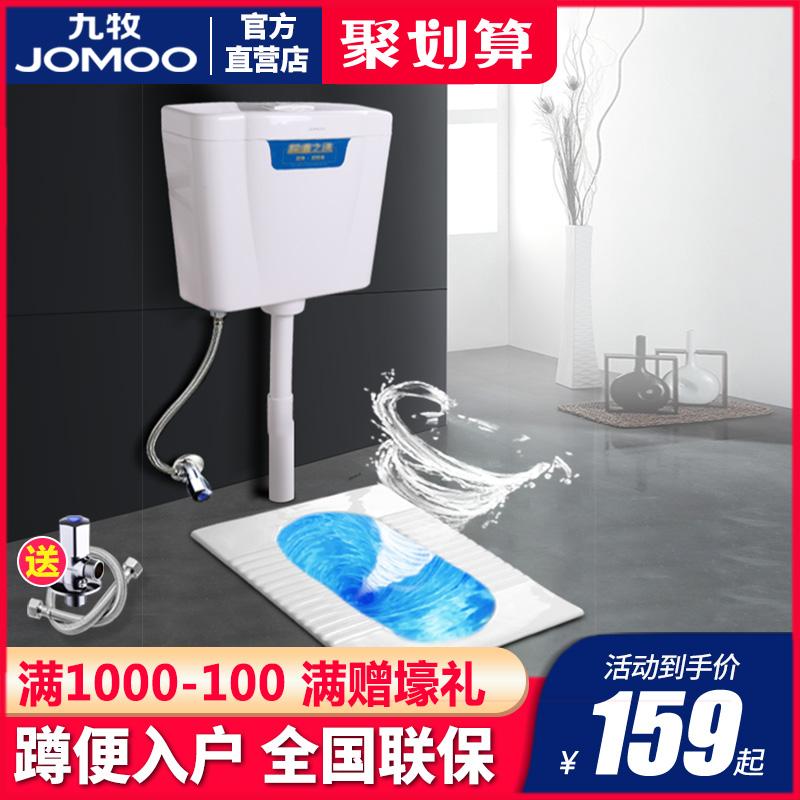 九牧蹲坑式蹲便器卫生间蹲厕便盆家用便池蹬便器水箱整套套装马桶