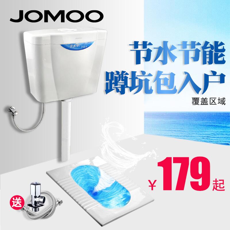 JOMOO девять водяной бак домой ванная комната сидеть на корточках устройство водяной бак туалет порыв водяной бак двойной пресс стиль немой энергосбережение