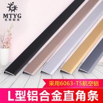 7字铝合金收边条压条小直角金属瓷砖木地板包边收口封边压边条pvc
