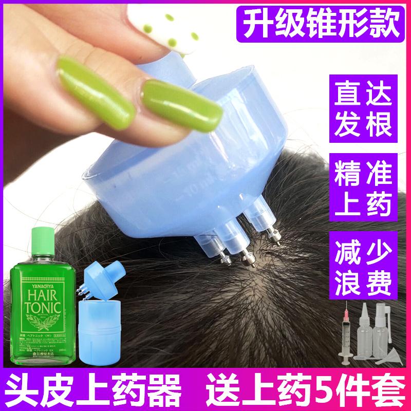 头皮上药器柳屋生发液滚珠通用锥形头发给药按摩头部头疗神器梳子