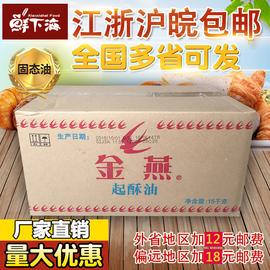 金燕起酥油商家用15公斤炸鸡薯条汉堡烘焙鸡翅鸡排油炸专用油包邮