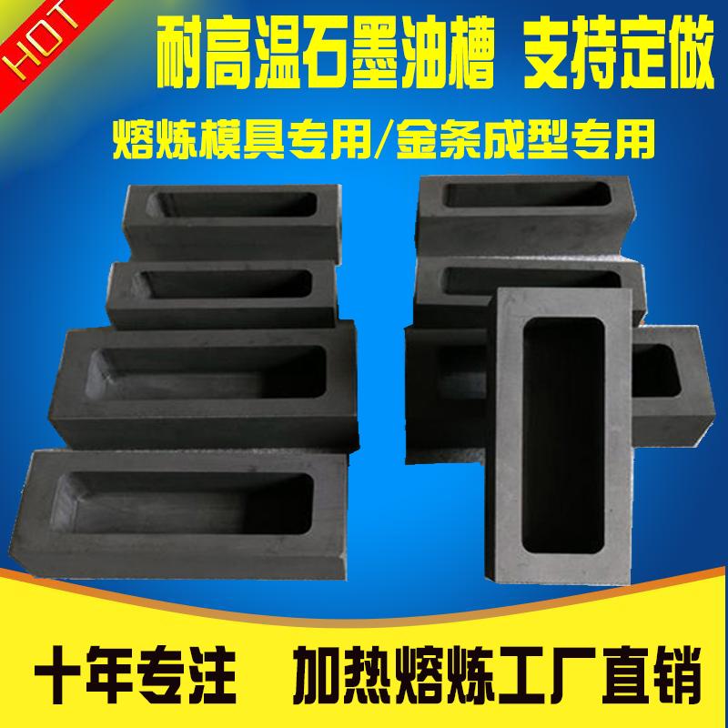耐高温石墨槽 石墨油槽 金银铜铝铸锭模具 融金化银模型