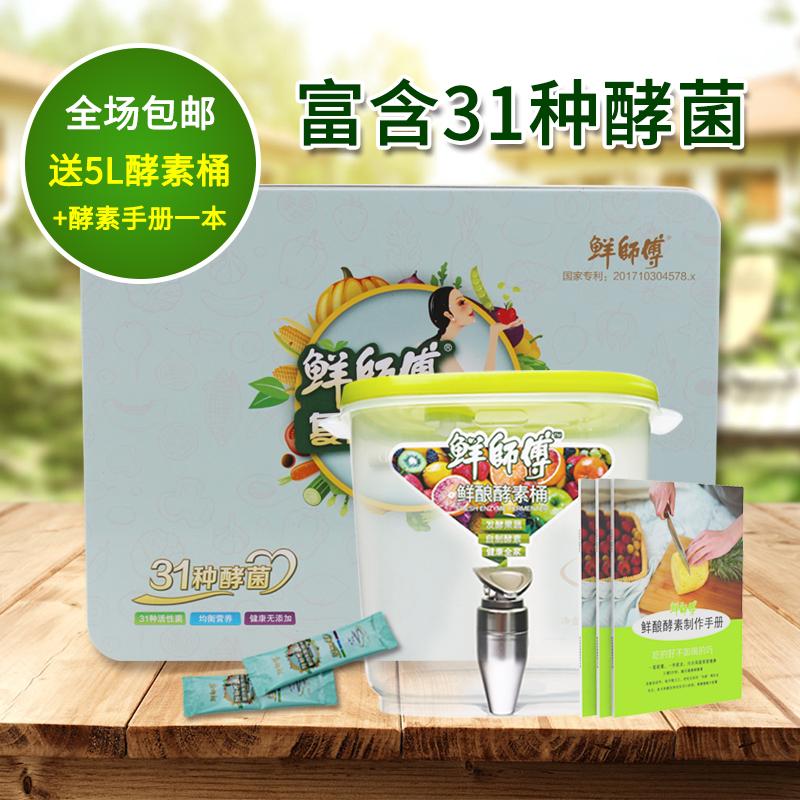 鲜师傅鲜酿酵素桶小姿复合乳酸菌桶粉水果专用发酵密封厌氧桶家用