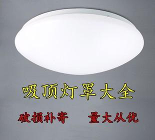 LED吸顶灯圆形简约现代灯罩外壳罩 客厅卧室阳台厨卫 DIY灯罩配件图片