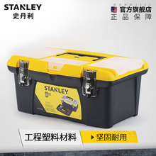 STANLEY/STANLEY Plastic Toolbox 16-inch 19-inch Household Hardware Toolbox Imported Portable Parts Box