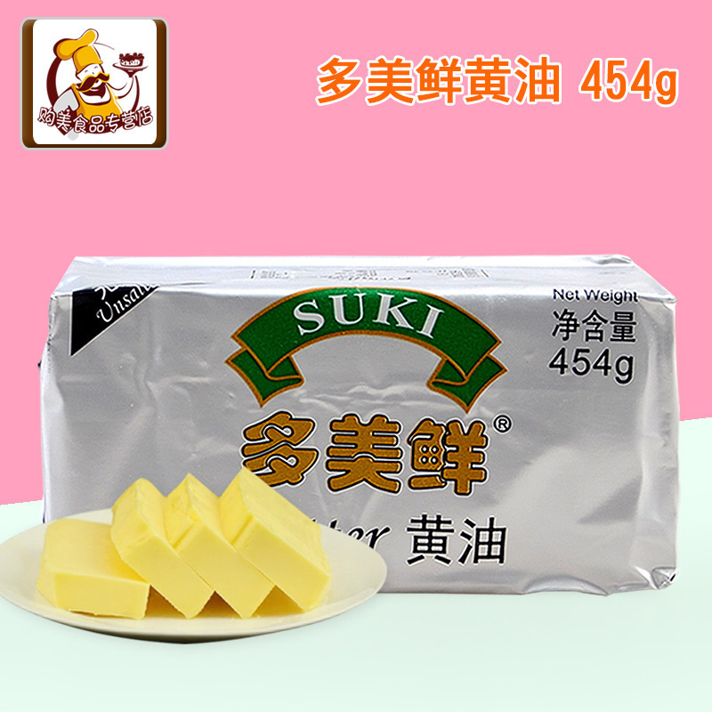 烘焙原料 多美鲜黄油动物性奶油牛油 蛋糕面包饼干原装454g
