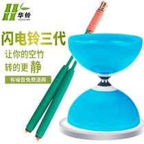 China Bell Lightning Bell three generations of bamboo franchise beginner double-headed bearing children students campus adult old man Ring bell