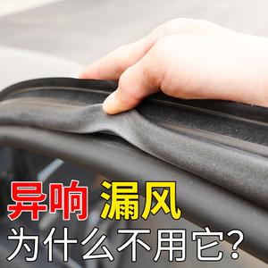 汽车用车门密封橡胶条保护剂保养天窗车窗异响消除润滑软化还原膏