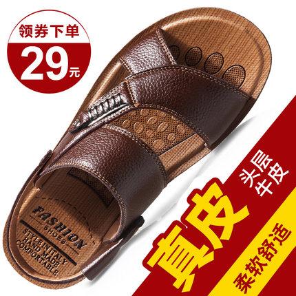 2019新款夏季男士凉鞋真皮休闲沙滩鞋男大码头层牛皮凉拖鞋男两用